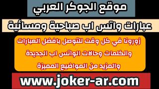عبارات واتس اب صباحية ومسائية جديدة 2021 status whatsapp - الجوكر العربي