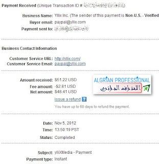إثبات الدفع, شبكة, Yllix ,paypal, Yllix Payment Proof,