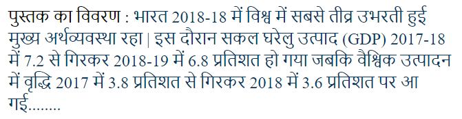 Vision-IAS-Economy-Survey-2018-19-Volume--I-II-For-UPSC-Exam-Hindi-PDF-Book