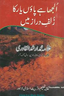 Uljah Hai Paon Yaar Ka Zulf E Daraz Me / الجھا ہے پاؤں یار کا زلف دراز میں  by مولانا ارشد قادری لاہوری