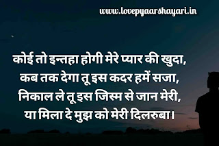 Dard bhari shayari in hindi for girlfriend