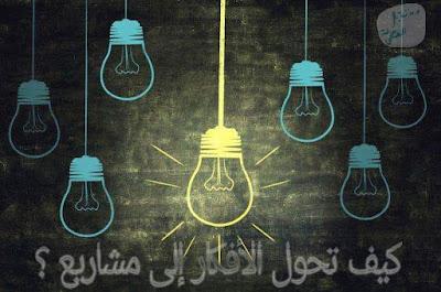 تعرف إلى كيفية تحويل الأفكار إلى مشاريع