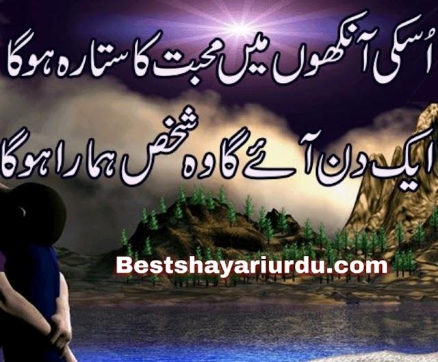 Urdu Shayari - Sad shayari - sad Shayari pics - urdu poetry - urdu Shayari images