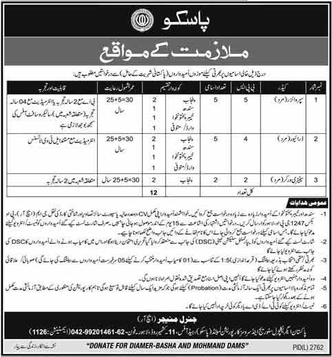 Latest jobs in Pakistan Agriculture Storage And Services Corporation Limited 2020