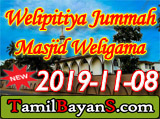 Imaan Is The Reason For The Success Of The Muslim Community By Ash-Sheikh Abdurrahman Hafiz (Malahiri) Jummah 2019-11-08 at Welipitiya Jummah Masjid Weligama