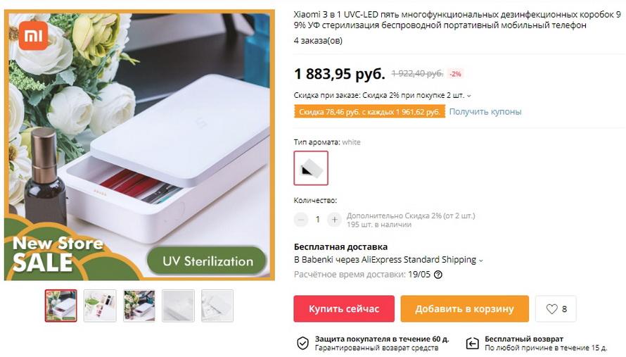 Xiaomi 3 в 1 UVC-LED пять многофункциональных дезинфекционных коробок 99% УФ стерилизация беспроводной портативный мобильный телефон