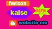 fevicon kaise lagaye/banayebloger website ke liye ! fevicon converter,