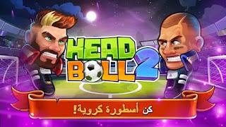 تحميل لعبة Head Ball 2 مهكرة من ميديا فاير