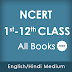 NCERT Class 6 to 12 Text Books PDF Download in English