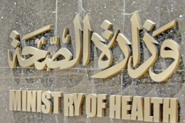 استعدادا لشهر رمضان الكريم وزارة الصحة المصرية ترفع حالة الطوارئ