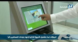"""""""الجوازات""""-تعلن-بدء-تشغيل-الأجهزة-الذاتية-لإنهاء-إجراءات-المسافرين-في-مطار-الرياض-(فيديو)"""