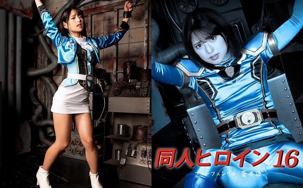 DHRY-17 Doujin Heroine 16 -Blue Fenril / Ryo Aoi