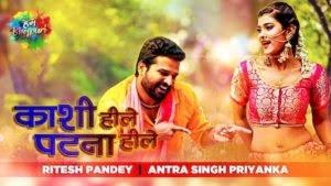 Kashi Hille Patna Hille Lyrics – Ritesh Pandey