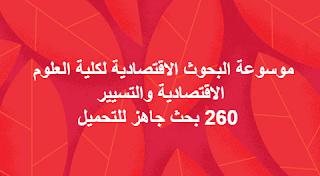 موسوعة البحوث الاقتصادية لكلية العلوم الاقتصادية والتسيير 260 بحث جاهز للتحميل