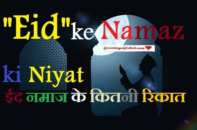 Eid-ke-namaz-ki-niyat-eid-ke-namaz-ki-kitni-rikat-tarika-images