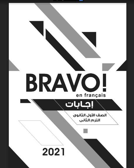 تحميل اجابات كتاب برافو Bravo لغة فرنسية للصف الاول الثانوي الترم الثاني pdf 2021 (المراجعة النهائية والامتحانات)