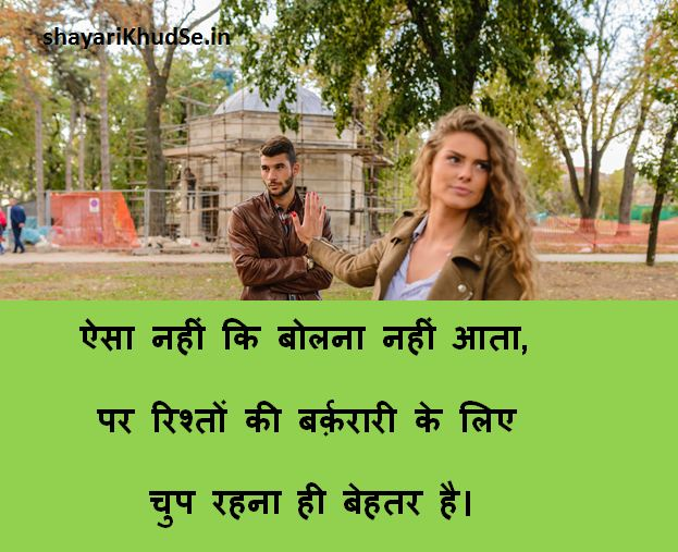 Relationship shayari with images, Relationship shayari with images in Hindi, Relationship Shayari in Hindi