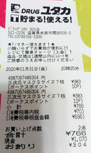 ドラッグユタカ 365店 2020/1/31 マスク購入のレシート