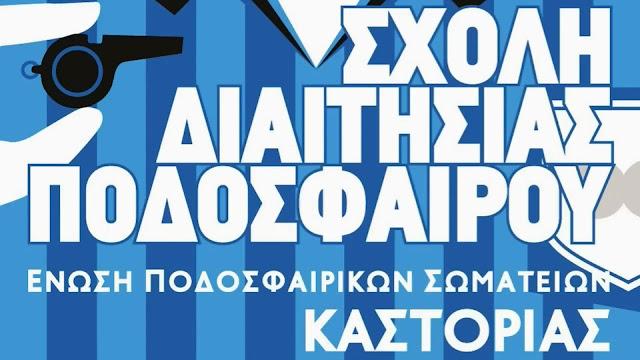 ΕΠΣ Καστοριάς για την Σχολή Διαιτησίας Ποδοσφαίρου