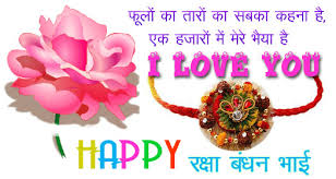 Happy Raksha Bandhan Sms, Messages, Photos for Sister in Hindi Language