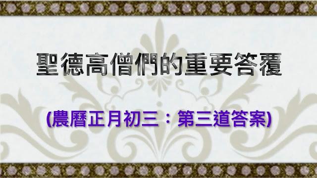 聖德高僧們的重要答覆(農曆正月初三:第三道答案)