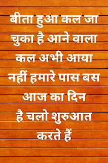 motivational quotes for competitive exams in hindi