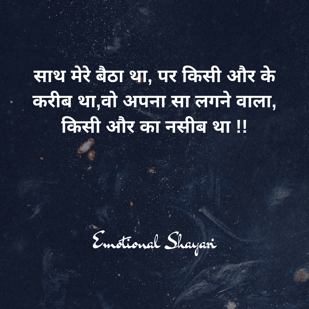 Best Heart Touching Sad Love Quotes In Hindi