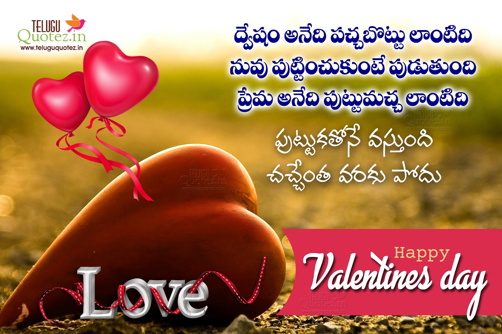 Valentines day quotes and greetings with nice love images telugu valentines day best quotes with images n m4hsunfo Gallery
