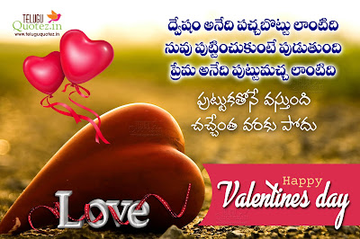 Telugu-Valentines-day-Best-Quotes-with-images-n-HDwallpapaers