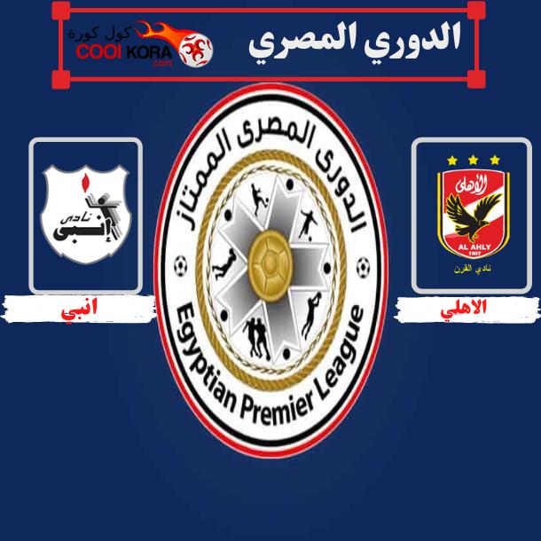 تقرير مباراة الأهلي أمام إنبي كأس مصر