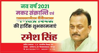 *Ad : उप्र माध्यमिक शिक्षक संघ के प्रांतीय उपाध्यक्ष रमेश सिंह की तरफ से नव वर्ष 2021, मकर संक्रान्ति एवं गणतंत्र दिवस की हार्दिक बधाई*