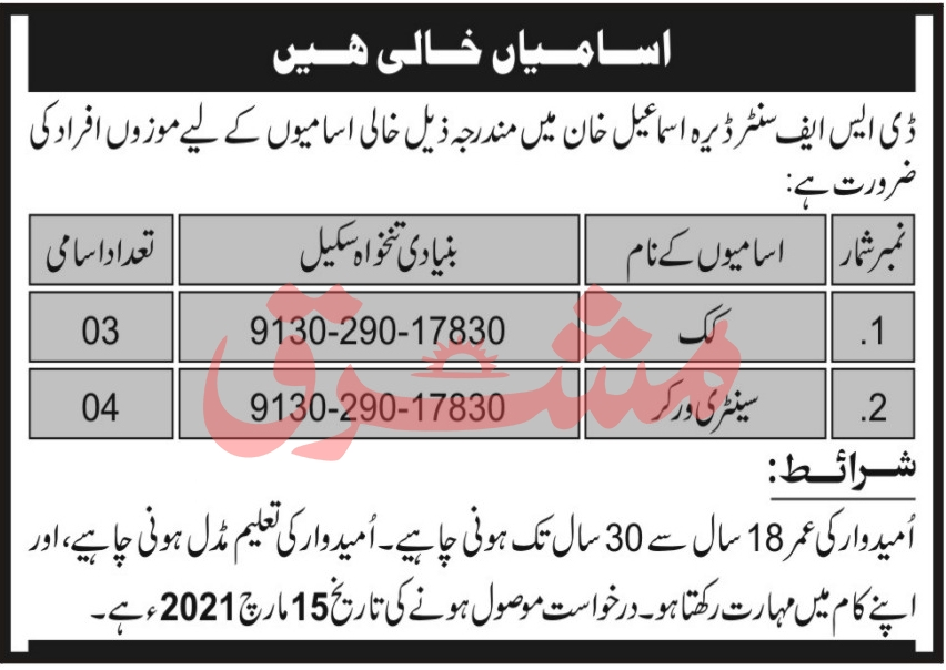 DSF Center Jobs 2021 in Pakistan - Army Jobs 2021 - Cook Jobs 2021 - Sanitary Worker Jobs 2021