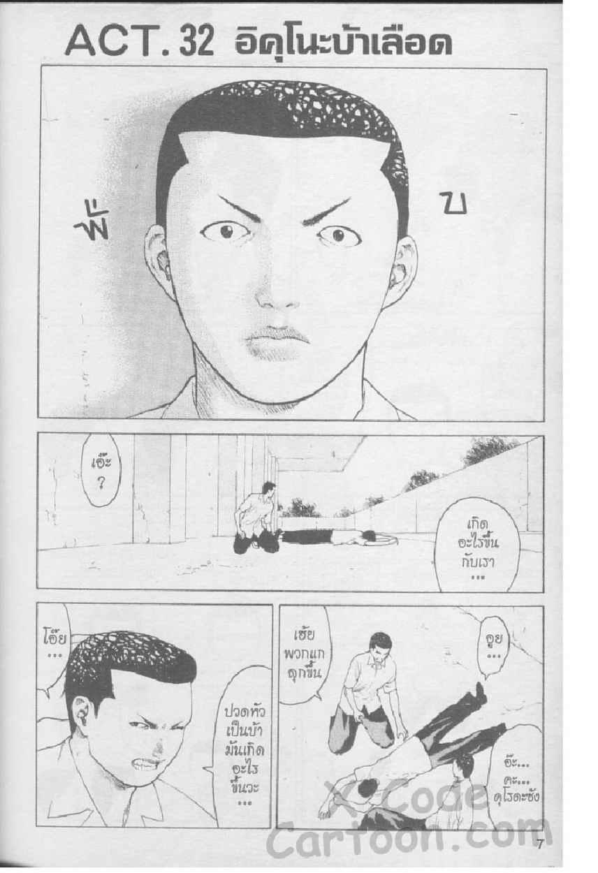Angel Densetsu-เล่ม 7