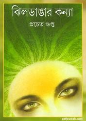 Jhildangar Kanya by Prachet Gupta