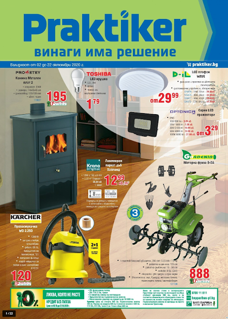 PRAKTIKER Каталог - Брошура и Онлайн Промоции от 2-22.10 2020