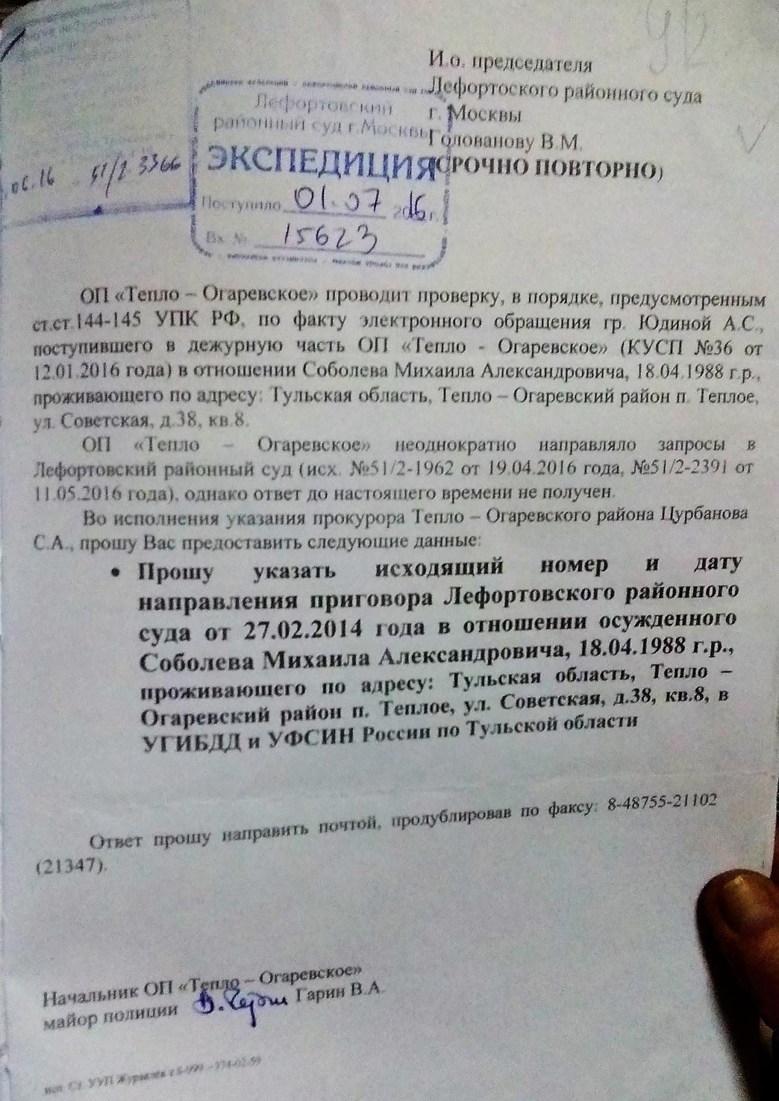 Характеристику с места работы в суд Грайвороновский 1-й проезд купить документы для получения кредита в самаре