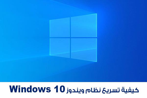 كيفية تسريع نظام ويندوز Windows 10