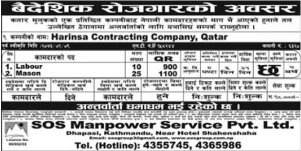 Free Visa & Free Ticket, Jobs For Nepali In Qatar, Salary -Rs.32,153/