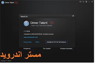 تحميل برنامج driver talent درايفر تالنت مع التفعيل والكراك كامل 2020
