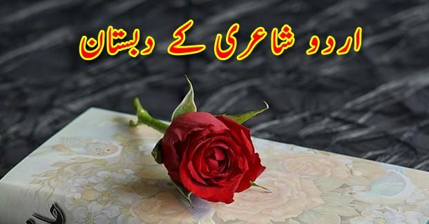 dabistans-of-urdu-poetry