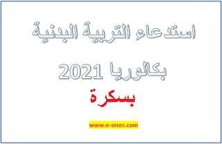 سحب استدعاء التربية البدنية بكالوريا 2021 بسكرة