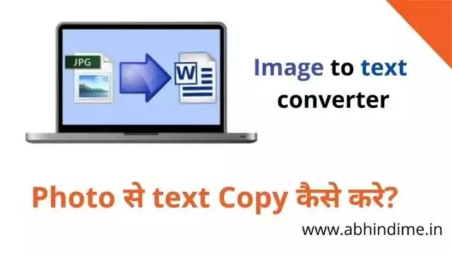Image se text kaise copy kare