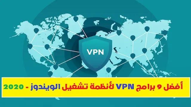 أفضل 9 برامج VPN لأنظمة تشغيل الويندوز 2021 على الإطلاق
