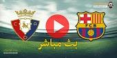 مشاهدة مباراة برشلونة وأوساسونا بث مباشر اليوم 6 مارس 2021 في الدوري الاسباني