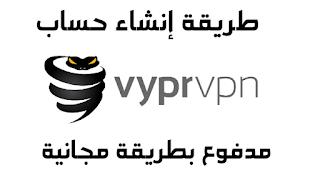 طريقة إنشاء حساب vypr vpn المدفوع مجانا