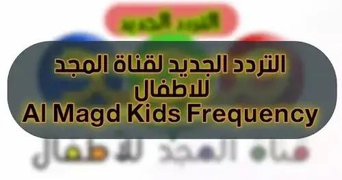 التردد الجديد لقناة المجد للأطفال 2021