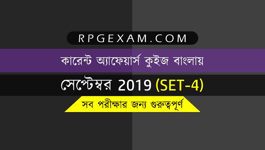 September Current Affairs 2019 In Bengali - কারেন্ট অ্যাফেয়ার্স বাংলায়