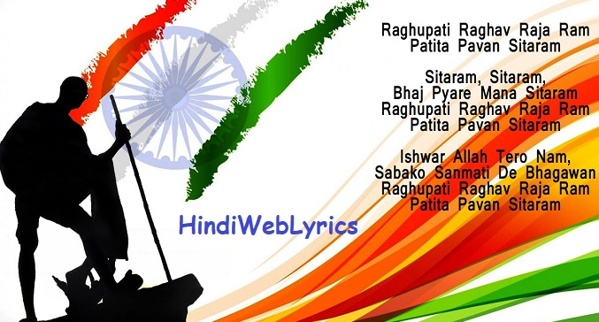 Raghupati Raghav Raja Ram - Bhajan Lyrics   रघुपति राघव राजाराम
