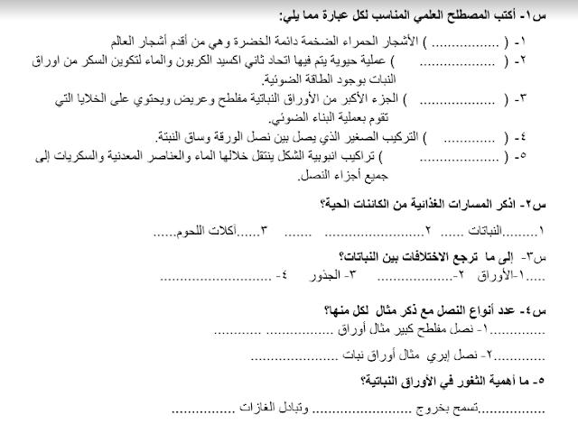 أوراق عمل أحياء للصف الحادي عشر ثانوية سلمان الفارسي