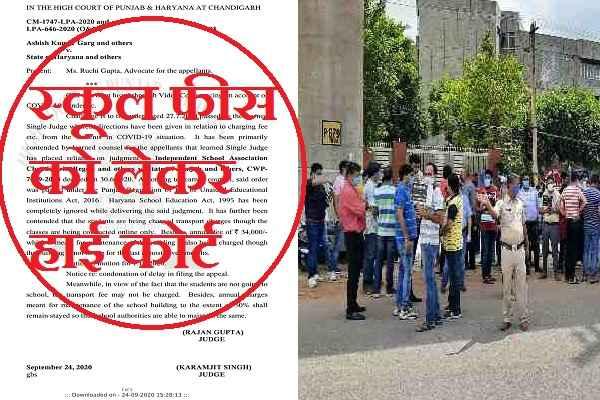 haryana-private-school-cant-take-transportation-charges-hc-order
